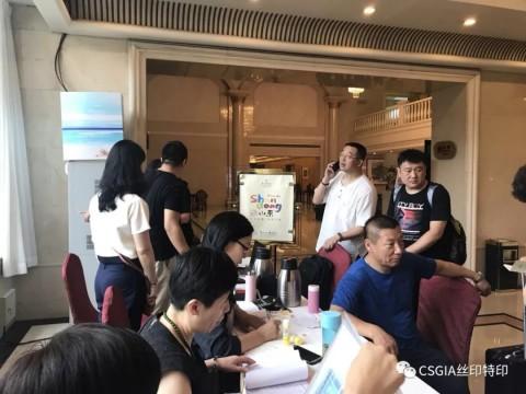 2018 CSGIA青岛年会开始报到了...