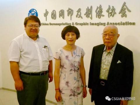 亚太真人赢现金的棋牌游戏及制像协会(ASGA)副主席、日本真人赢现金的棋牌游戏及制像协会(JSDPA)副主席西田勇一先生一行到访我会