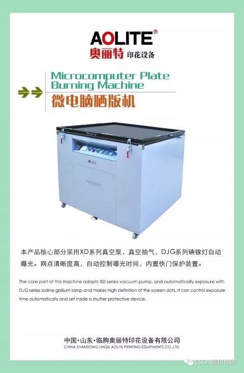临朐奥丽特印花设备有限公司 诚邀您参加2018中国国际网印及数字印刷展