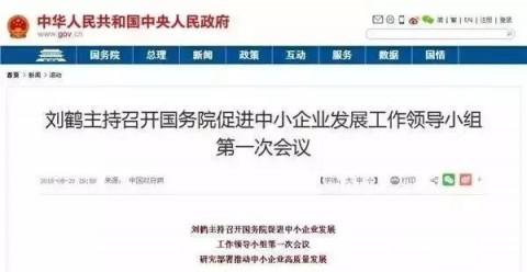 制造业老板挺住了!国家终于发声:中国不能没有中小企业