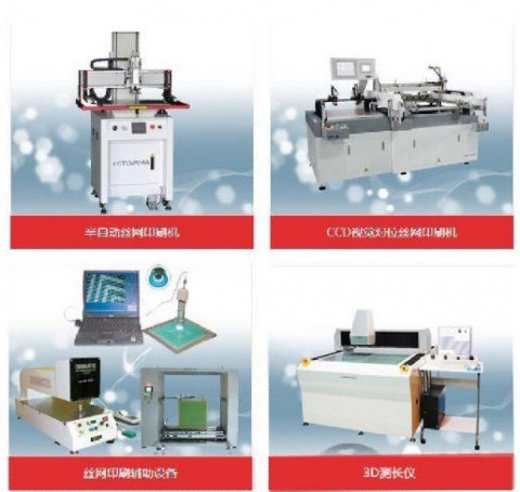 田菱企业 邀您参加2018中国国际网印及数字印刷展!